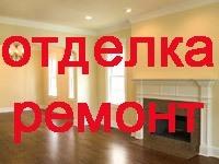 Ремонтно-отделочные работы Зеленоград