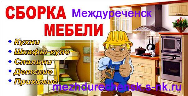 Сборка мебели Зеленоград. Сборщик мебели Зеленоград